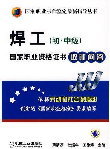 焊工(初中级)国家职业资格证书取证问答