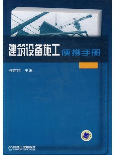 建筑设备施工便携手册