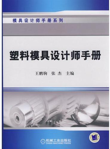 塑料模具设计师手册