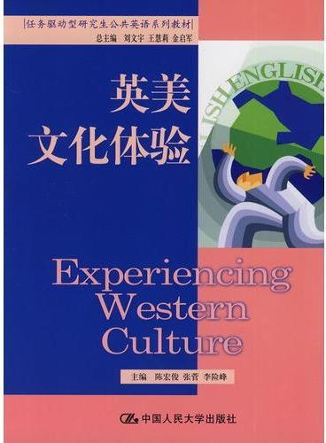 英美文化体验(任务驱动型研究生公共英语系列教材)