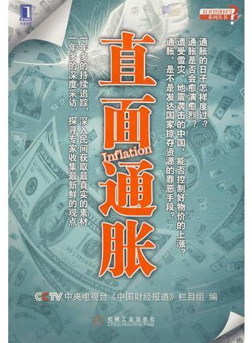"""直面通胀(""""打开经济问号""""系列图书)"""
