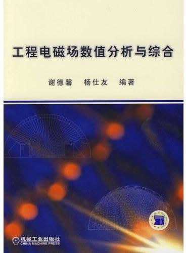 工程电磁场数值分析与综合