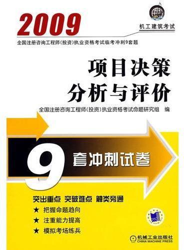项目决策分析与评价-2009