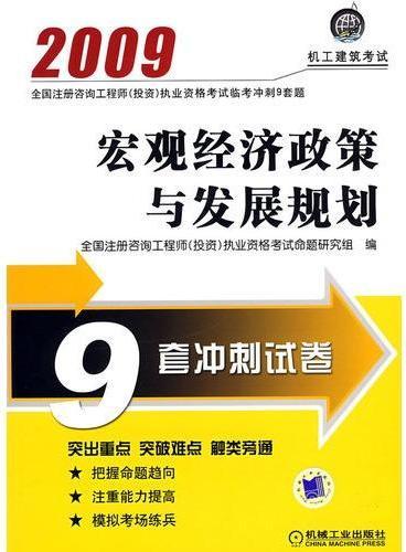 09宏观经济政策与发展规划