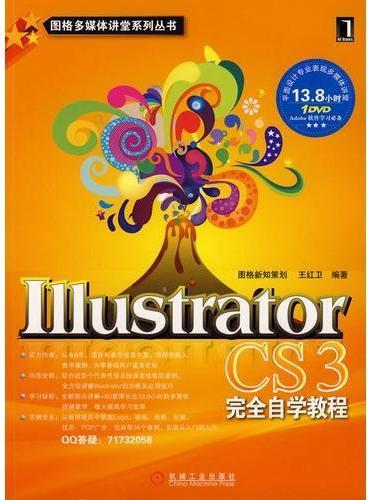 lllustrator CS3完全自学教程(附光盘)