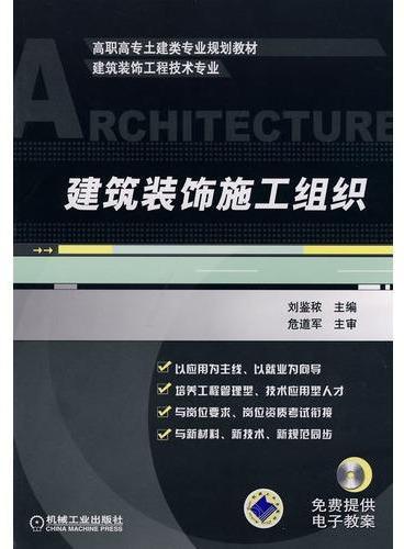 建筑装饰施工组织(免费提供电子教案)