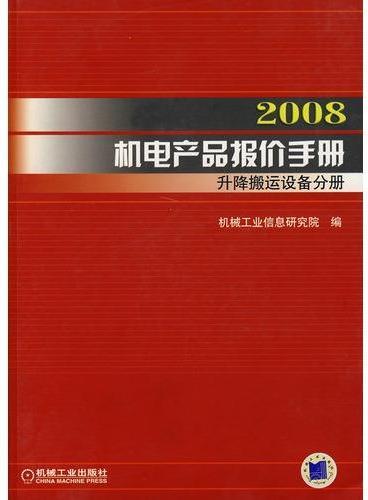 2008机电产品报价手册:升降搬运设备分册