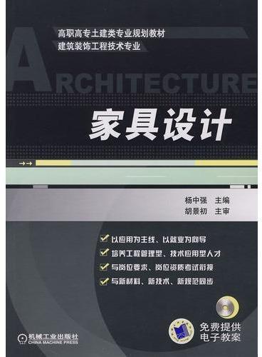 家具设计(免费提供电子教案)