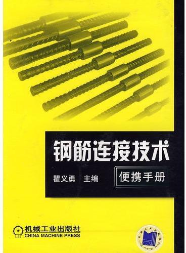 钢筋连接技术便携手册
