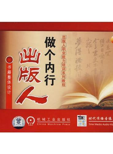 做个内行出版人:书籍整体设计(3VCD)