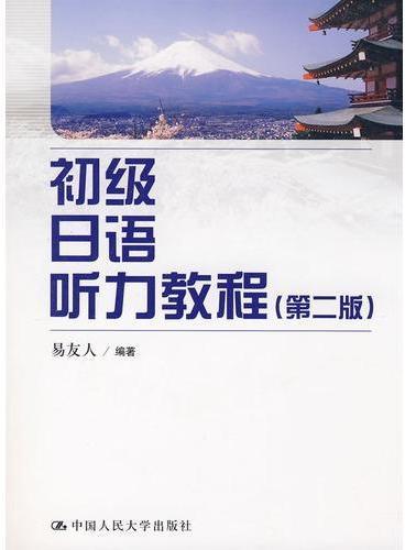 初级日语听力教程(第二版)(附光盘)