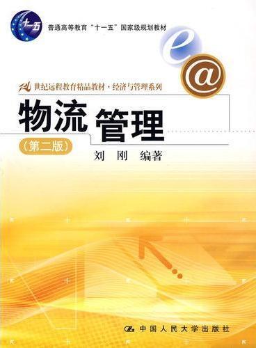 """物流管理(第二版)(21世纪远程教育精品教材·经济与管理系列;""""十一五""""国家级规划教材)"""