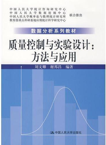 质量控制与实验设计:方法与应用(数据分析系列教材)