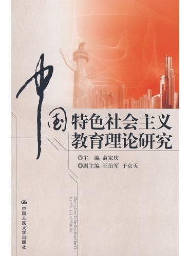 中国特色社会主义教育理论研究