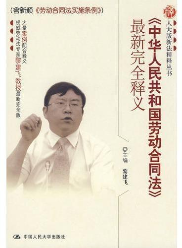 《中华人民共和国劳动合同法》最新完全释义(人大版新法精释丛书)(含新颁《劳动合同法实施条例》)