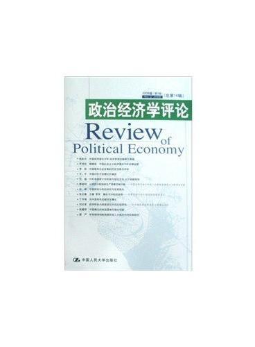 政治经济学评论(2008卷第2辑)(总第14辑)