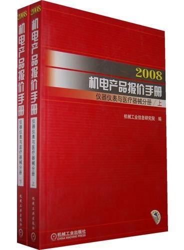 2008机电产品报价手册:仪器仪表与医疗器械分册(上下册)