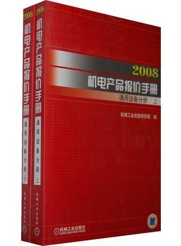 2008机电产品报价手册:通用设备分册(上下册)