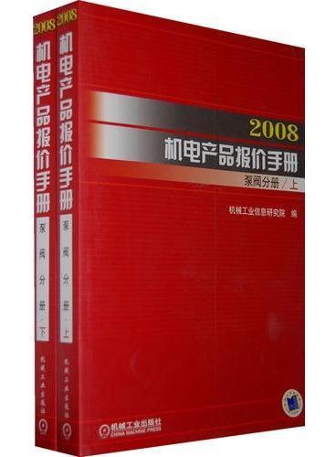 2008机电产品报价手册:泵阀分册(上下册)