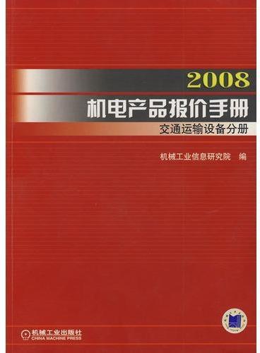 2008机电产品报价手册:交通运输设备分册