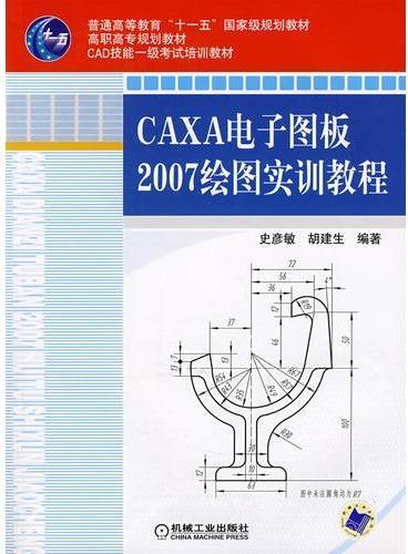 CAXA电子图板2007绘图实训教程