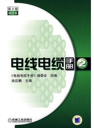 电线电缆手册第2版第2册增订本