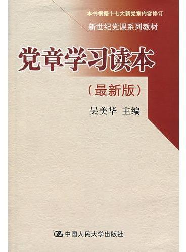 党章学习读本(最新版)(新世纪党课系列教材)