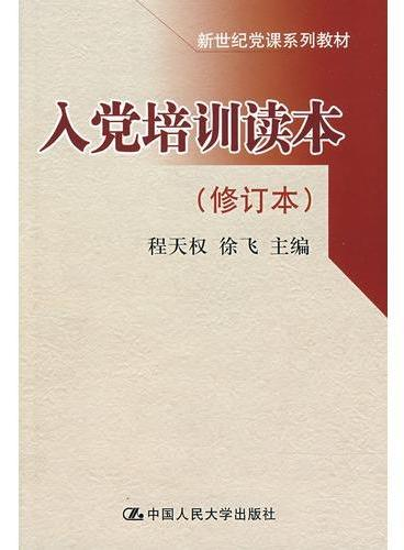 入党培训读本(修订本)(新世纪党课系列教材)