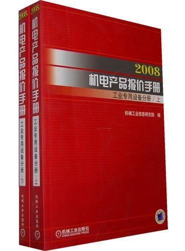2008机电产品报价手册:工业专用设备分册(上下册)