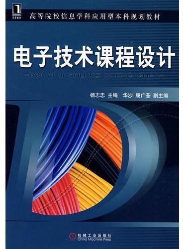电子技术课程设计