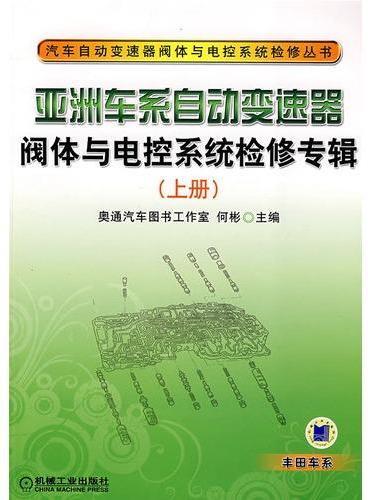亚洲车系自动变速器阀体与电控系统检修专辑上册