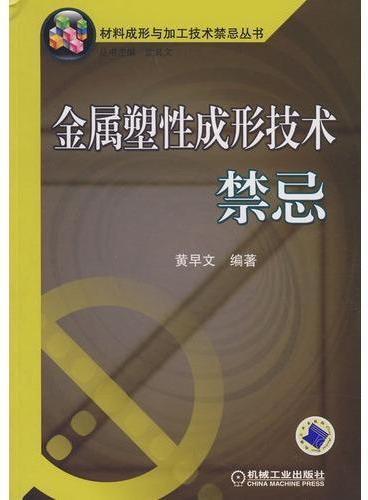 金属塑性成形技术禁忌