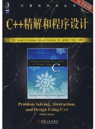 C++精解和程序设计(原书第5版)