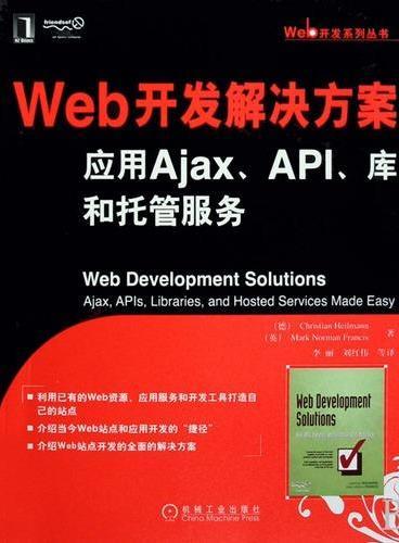 Web开发解决方案应用Ajax、API、库和托管服务
