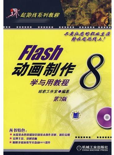 Flash MX动画制作学与用教程 第2版