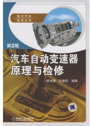 汽车自动变速器原理与检修 第2版