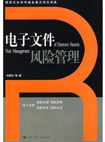 电子文件风险管理(国家社会科学基金重点项目成果)