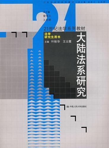 大陆法系研究(21世纪法学系列教材·法学研究生用书)