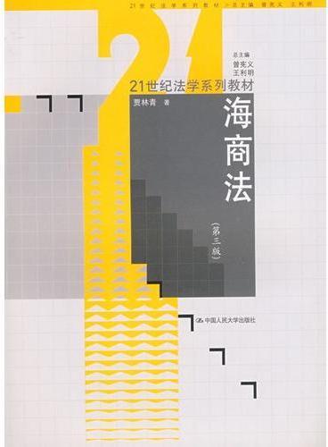 海商法(第三版)(21世纪法学系列教材)