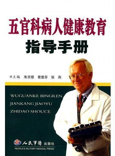 五官科病人健康教育指导手册