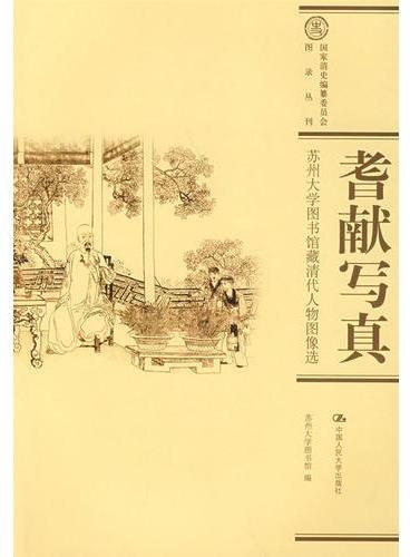 耆献写真:苏州大学图书馆藏清代人物图像选(国家清史编纂委员会·图录丛刊)