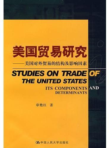 美国贸易研究——美国对外贸易的结构及影响因素
