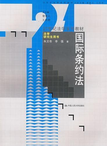 国际条约法(21世纪法学系列教材·法学研究生用书)