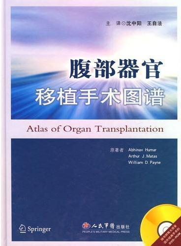 腹部器官移植手术图谱