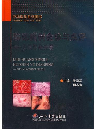 临床病例会诊与点评皮肤性病分册
