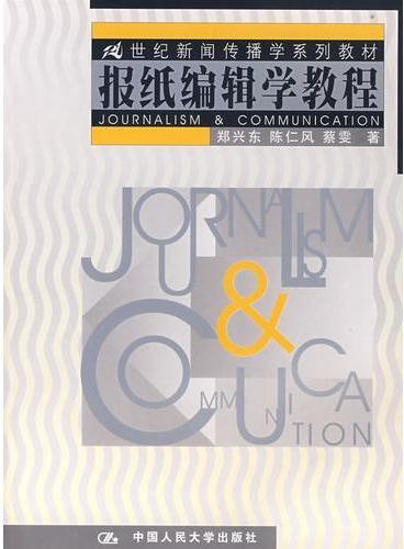 报纸编辑学教程:21世纪新闻传播学系列教材