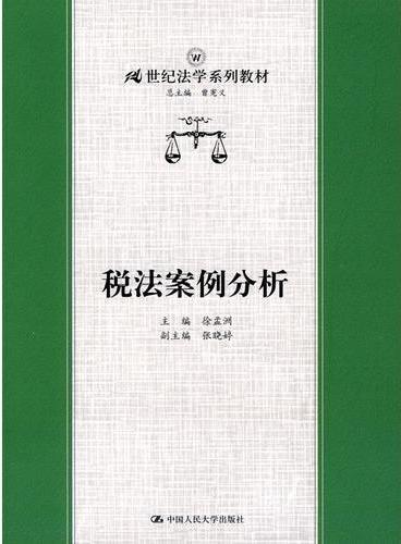 税法案例分析
