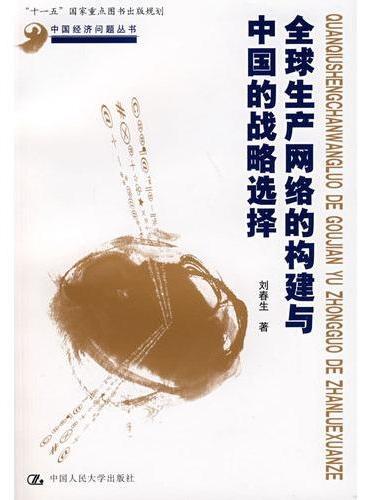"""全球生产网络的构建与中国的战略选择(中国经济问题丛书""""十一五""""国家重点图书出版规划)"""