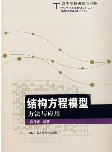结构方程模型:方法与应用(高等院校研究生用书)