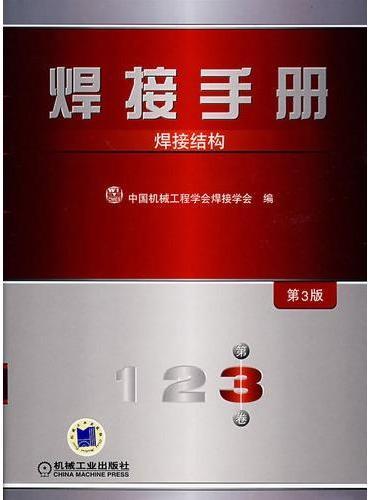 焊接手册:焊接结构(第三版)